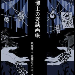 妖怪博士の奇談画帳