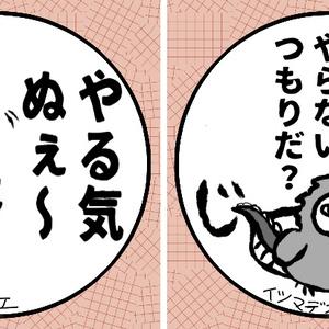 イツマデン&ヌエ グッズセット