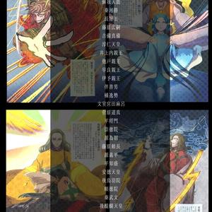 怨霊宴系帳完全版