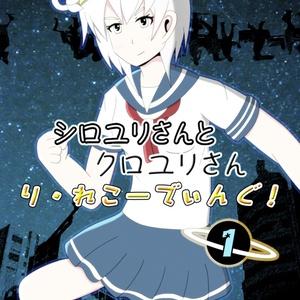シロユリさんとクロユリさん り・れこーでぃんぐ!第1巻