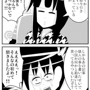 三ツ巴 第弐巻