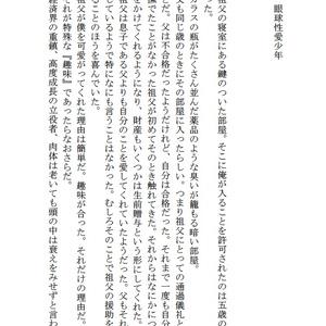 【赤黒】異常性愛少年【再録】