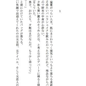 【赤黒】白の表紙【オフ本】