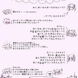 【C94新作】おにぃちゃん、あいなのおへそ…見たいの?DL版(美女臍通信~愛菜たん~)