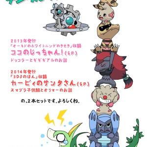 【電子版】ココのじっちゃん!&カービィのクリスマス