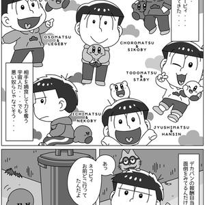 【電子版】ぽよ松さん 恋するネコビィの巻