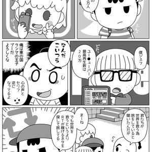 【電子版】いまどきボーイミーツガール