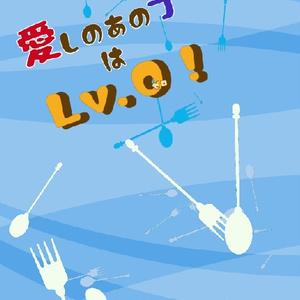 愛しのあの子はLv.0!
