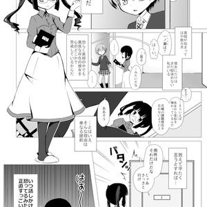 ガールズ☆コンプレックス