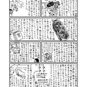 『カリヲの賭馬競争曲  札幌競馬場編』(漫画)