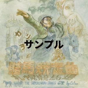 『カリヲの賭馬競争曲  札幌競馬場編 ポストカード』