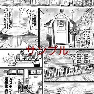 『カリヲの賭馬競争曲 北海道競走馬生産牧場見学編』(漫画)ポストカード付き