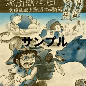 『カリヲの賭馬競争曲 北海道競走馬生産牧場見学編』の表紙ポストカード