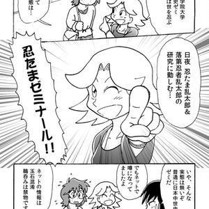 忍たまゼミナ~る1+3