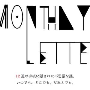 【MonthlyLetter】12ヶ月分おまとめセット