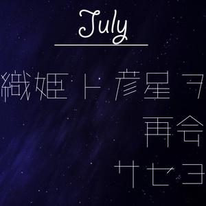 【MonthlyLetter】7月謎〜織姫ト彦星ヲ再会サセヨ〜