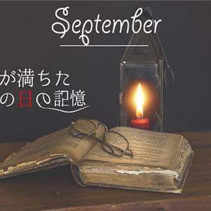 【MonthlyLetter】9月謎〜月が満ちたあの日の記憶〜