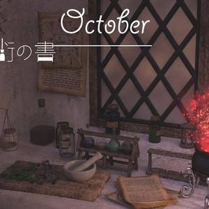 【MonthlyLetter】10月謎〜魔法使いと魔術の書〜