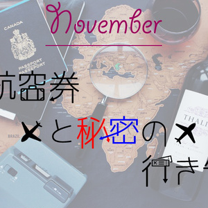 【MonthlyLetter】11月謎〜航空券と秘密の行き先〜