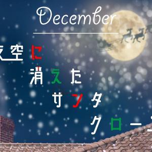 【MonthlyLetter】12月謎〜夜空に消えたサンタクロース〜