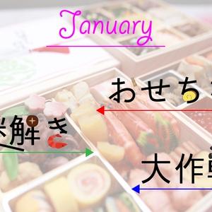 【MonthlyLetter】1月謎〜おせちな謎解き大作戦〜