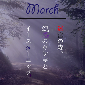 【MonthlyLetter】3月謎〜迷宮の森。幻惑のウサギとイースターエッグ〜