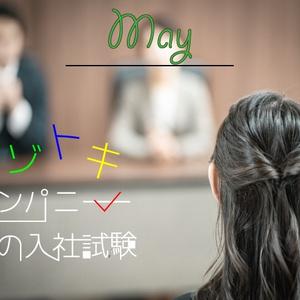 【MonthlyLetter】5月謎〜ナゾトキカンパニーの入社試験〜