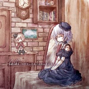 lalki~ブランクホームの人形たち~