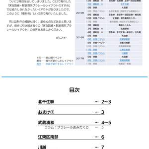 実在駅・路線表現系プラレールレイアウトすすめ 増刊号[送料込]