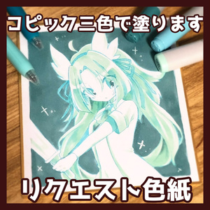 リクエスト3色コピック色紙(説明文必読です)