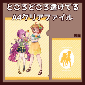 サマーフルーツクリアファイル【在庫復活は9/10頃】