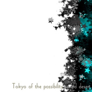 真Ⅳ*アキキヨ*Tokyo of the possibility world desert