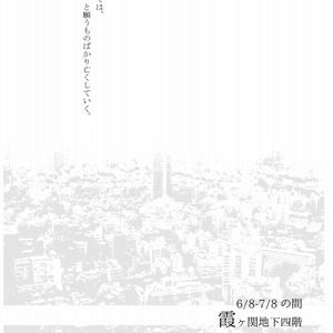 真4F*アキラ&フジワラたち再録集*パラダイスロスト
