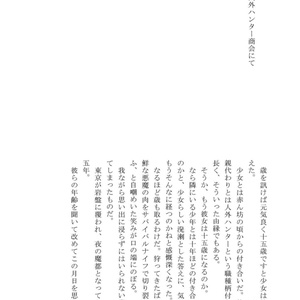 真4F*オールキャラWeb再録集 Fw.