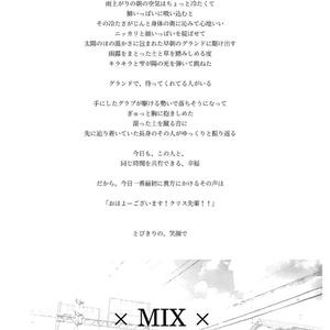 クリス×沢村再録 MIX