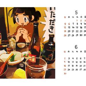 新元号カレンダー