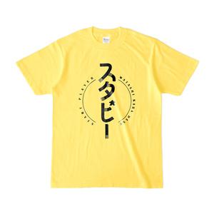 ボードゲームあるある - Tシャツ「スタピー篇」