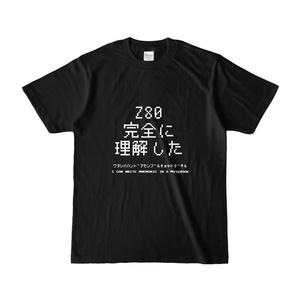 Z80完全に理解したTシャツ