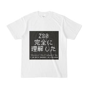 Z80完全に理解したTシャツ(白地)