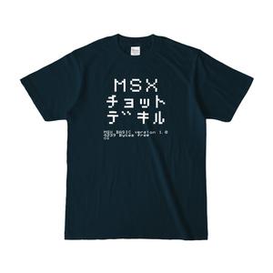 MSXチョットデキル Tシャツ