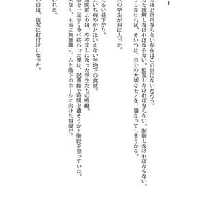 ドッペルゲンガー百合 12人狐あり・通暁知悉の村