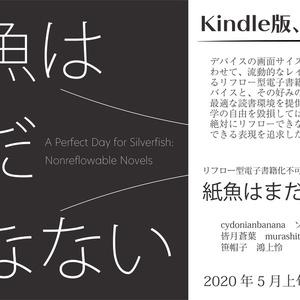 紙魚はまだ死なない - リフロー型電子書籍化不可能小説合同誌
