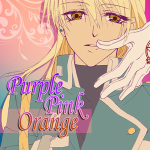 「Purple Pink Orange」