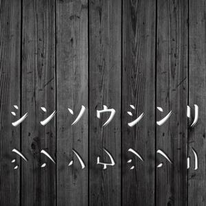 【ゲーム音楽 / 配信】シンソウシンリ【フリーBGM・ループ音源】