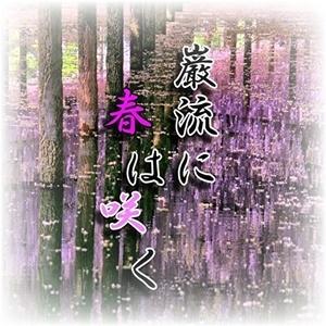 【ゲーム音楽 / 配信】巌流に春は咲く【フリーBGM・ループ音源】