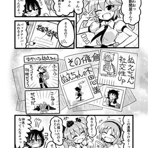 実本■大妖怪ぬえちゃん