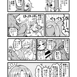 実本■ウズシオーネ第三の人格あらわる!!