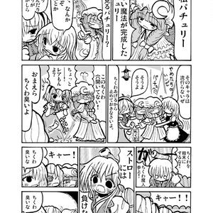 実本■~手編菜妻2~エクレア食べ放題