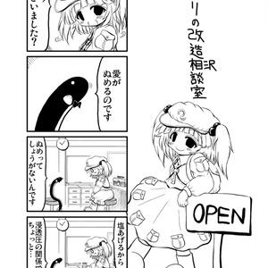実本■~手編菜妻3~ミアズマ紅茶を召し上がれ