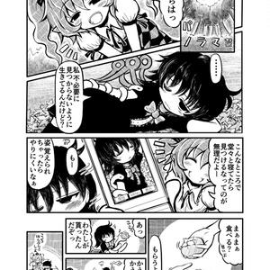 実本■~手編菜妻4~おはなしたくサンダー